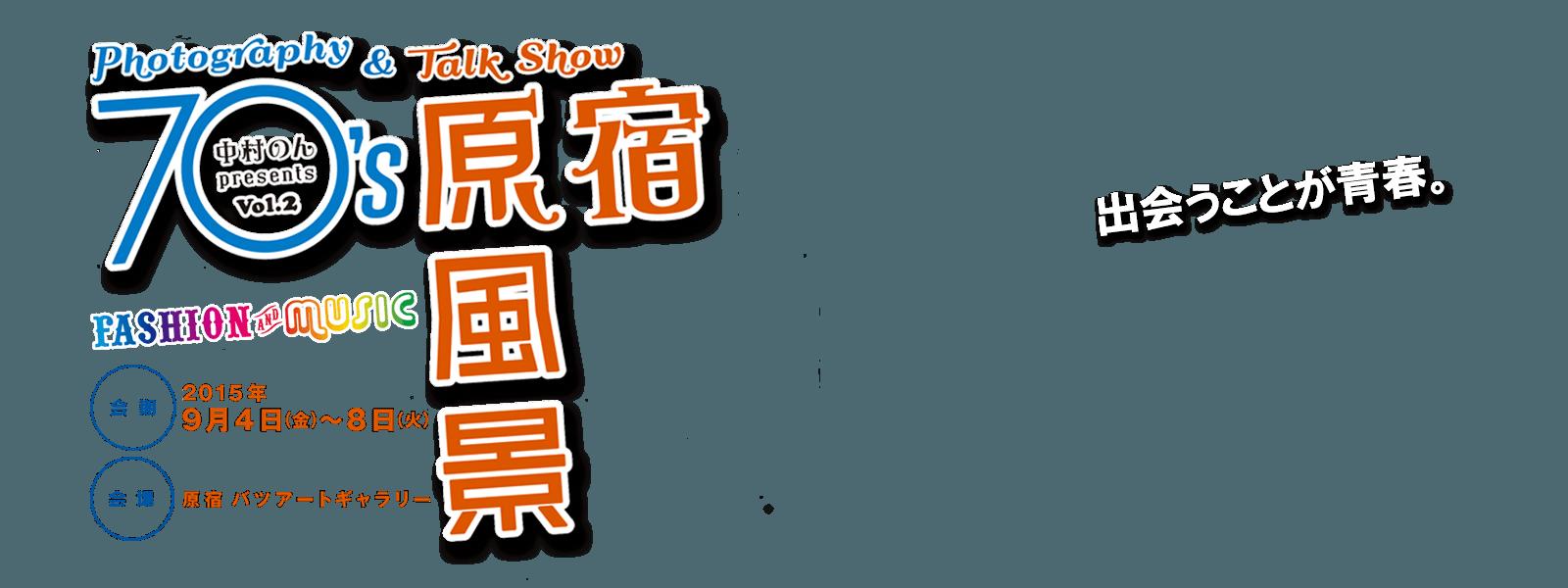 70's原風景 原宿 vol.2